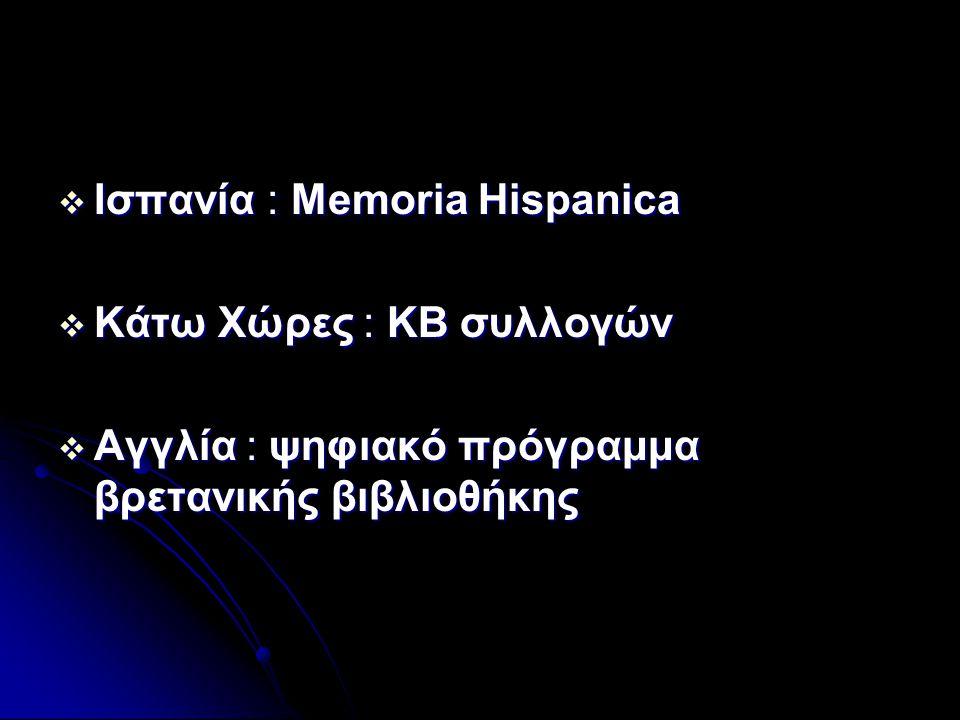  Ισπανία : Memoria Hispanica  Κάτω Χώρες : KB συλλογών  Αγγλία : ψηφιακό πρόγραμμα βρετανικής βιβλιοθήκης