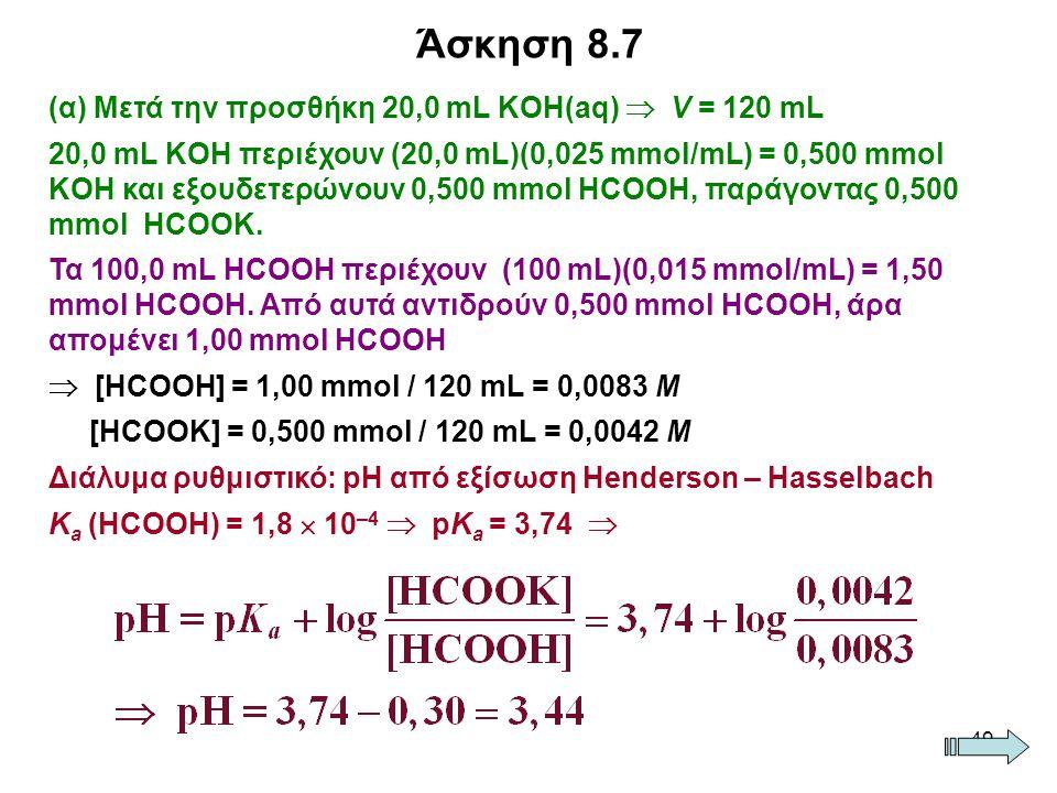 49 (α) Μετά την προσθήκη 20,0 mL KOH(aq)  V = 120 mL 20,0 mL KOH περιέχουν (20,0 mL)(0,025 mmol/mL) = 0,500 mmol KOH και εξουδετερώνουν 0,500 mmol HCOOH, παράγοντας 0,500 mmol HCOOK.