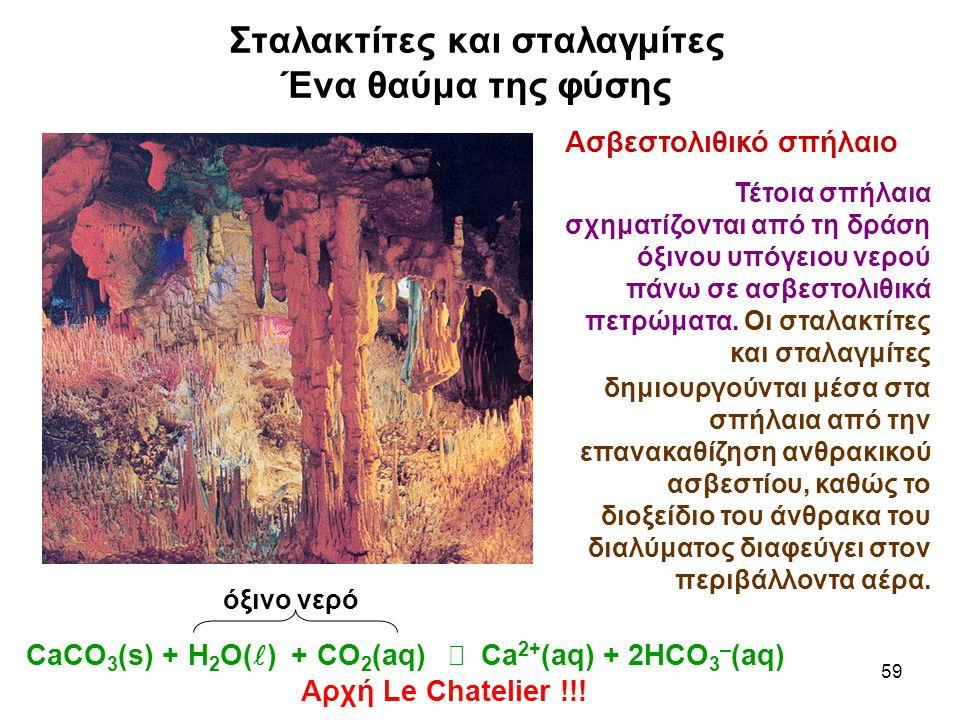 59 Σταλακτίτες και σταλαγμίτες Ένα θαύμα της φύσης Τέτοια σπήλαια σχηματίζονται από τη δράση όξινου υπόγειου νερού πάνω σε ασβεστολιθικά πετρώματα.
