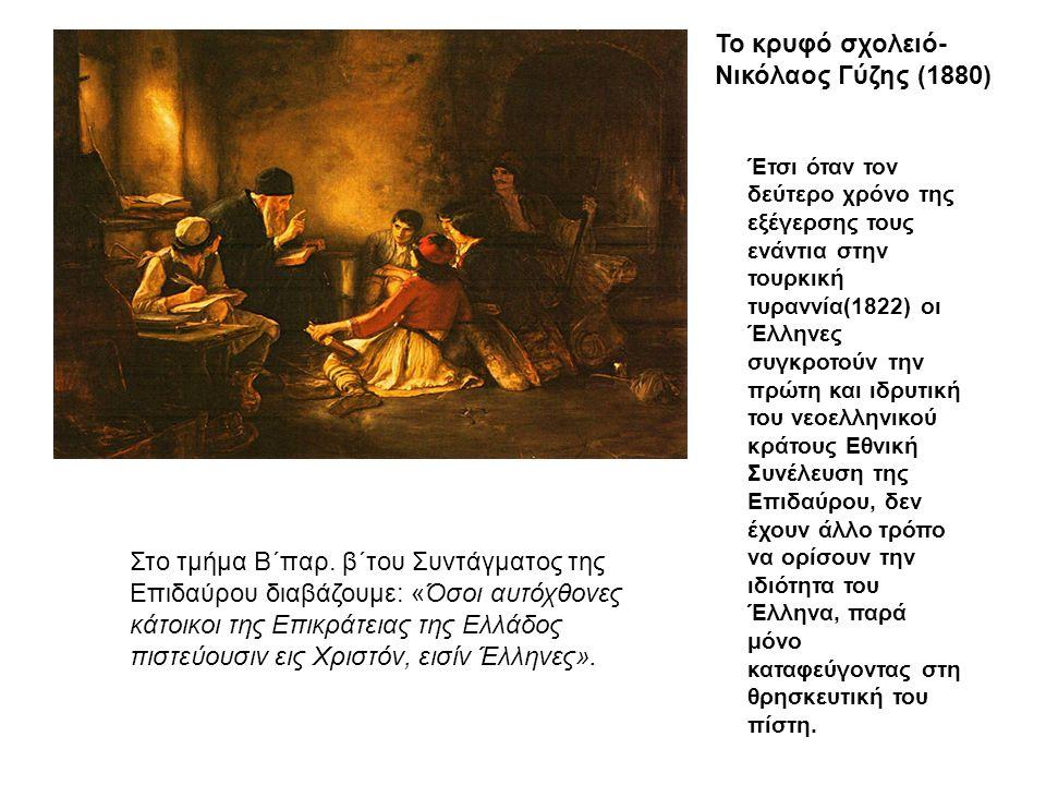 Το κρυφό σχολειό- Νικόλαος Γύζης (1880) Έτσι όταν τον δεύτερο χρόνο της εξέγερσης τους ενάντια στην τουρκική τυραννία(1822) οι Έλληνες συγκροτούν την
