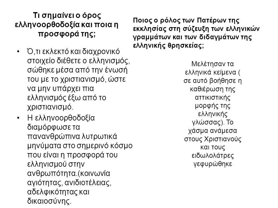 Τι σημαίνει ο όρος ελληνοορθοδοξία και ποια η προσφορά της; Ό,τι εκλεκτό και διαχρονικό στοιχείο διέθετε ο ελληνισμός, σώθηκε μέσα από την ένωσή του μ