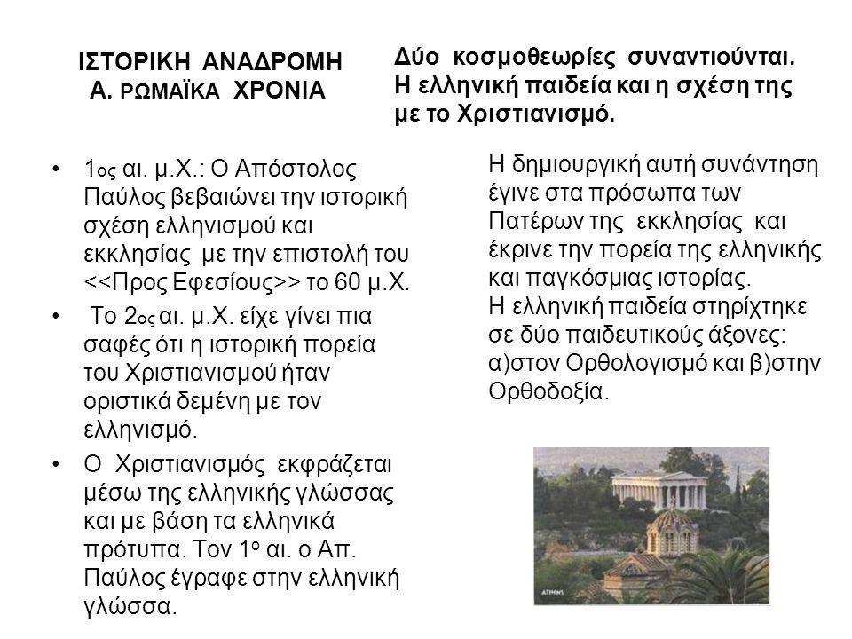 ΙΣΤΟΡΙΚΗ ΑΝΑΔΡΟΜΗ Α. ΡΩΜΑΪΚΑ ΧΡΟΝΙΑ 1 ος αι. μ.Χ.: Ο Απόστολος Παύλος βεβαιώνει την ιστορική σχέση ελληνισμού και εκκλησίας με την επιστολή του > το 6