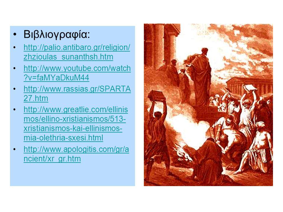 Βιβλιογραφία: http://palio.antibaro.gr/religion/ zhzioulas_sunanthsh.htmhttp://palio.antibaro.gr/religion/ zhzioulas_sunanthsh.htm http://www.youtube.