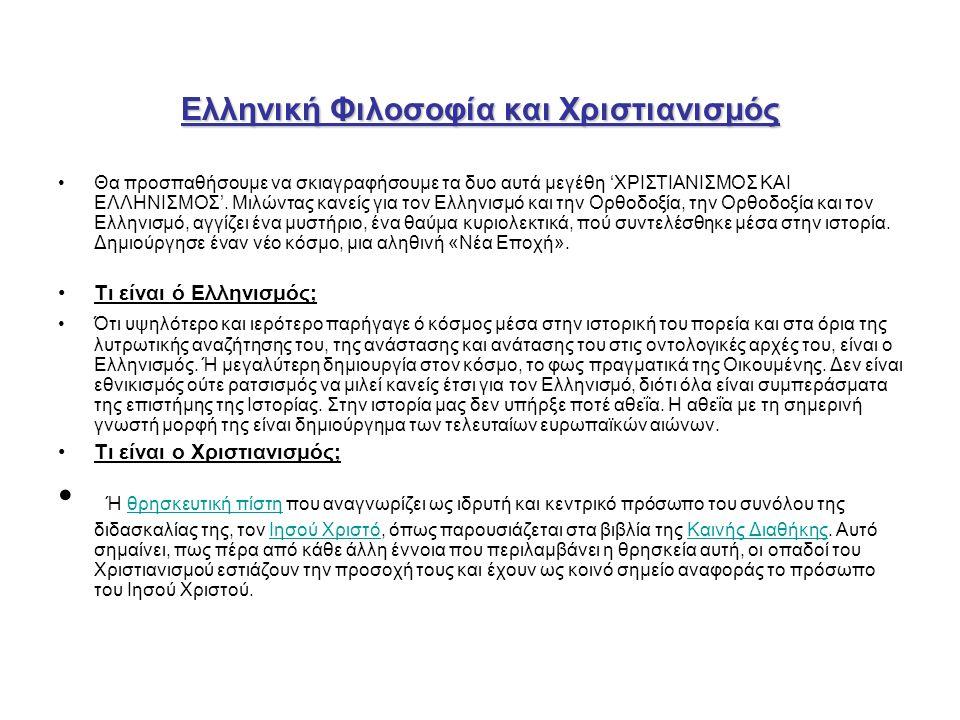 Ελληνική Φιλοσοφία και Χριστιανισμός Θα προσπαθήσουμε να σκιαγραφήσουμε τα δυο αυτά μεγέθη 'ΧΡΙΣΤΙΑΝΙΣΜΟΣ ΚΑΙ ΕΛΛΗΝΙΣΜΟΣ'. Μιλώντας κανείς για τον Ελλ