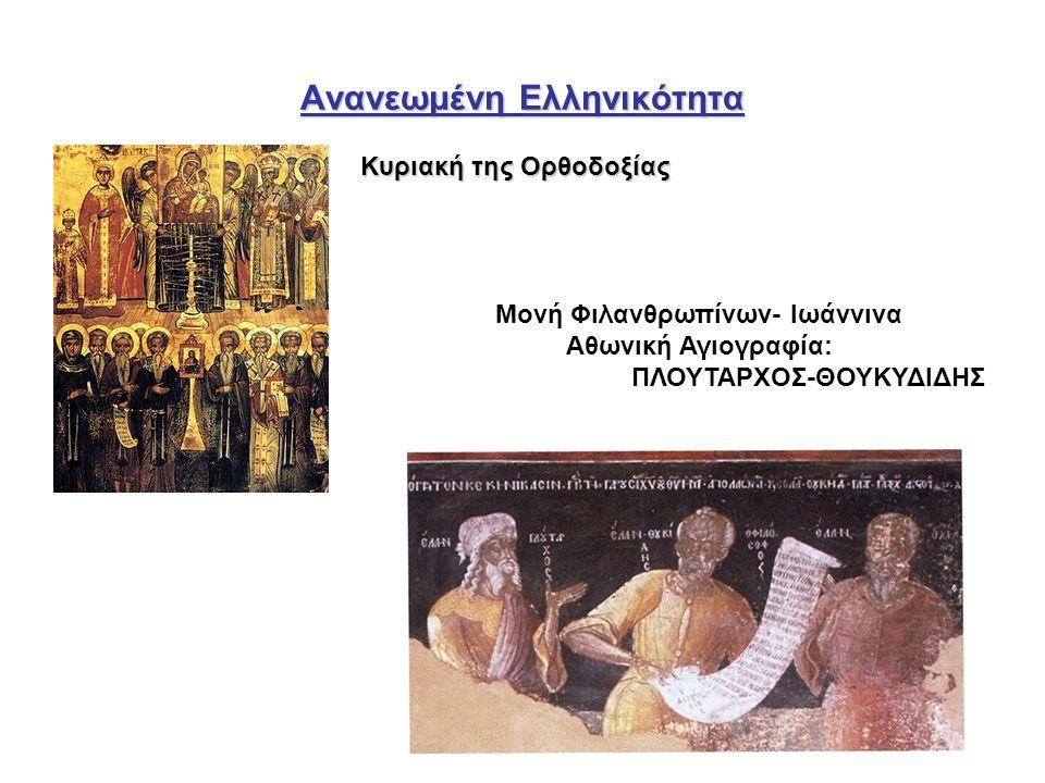 Ανανεωμένη Ελληνικότητα Κυριακή της Ορθοδοξίας Μονή Φιλανθρωπίνων- Ιωάννινα Αθωνική Αγιογραφία: ΠΛΟΥΤΑΡΧΟΣ-ΘΟΥΚΥΔΙΔΗΣ