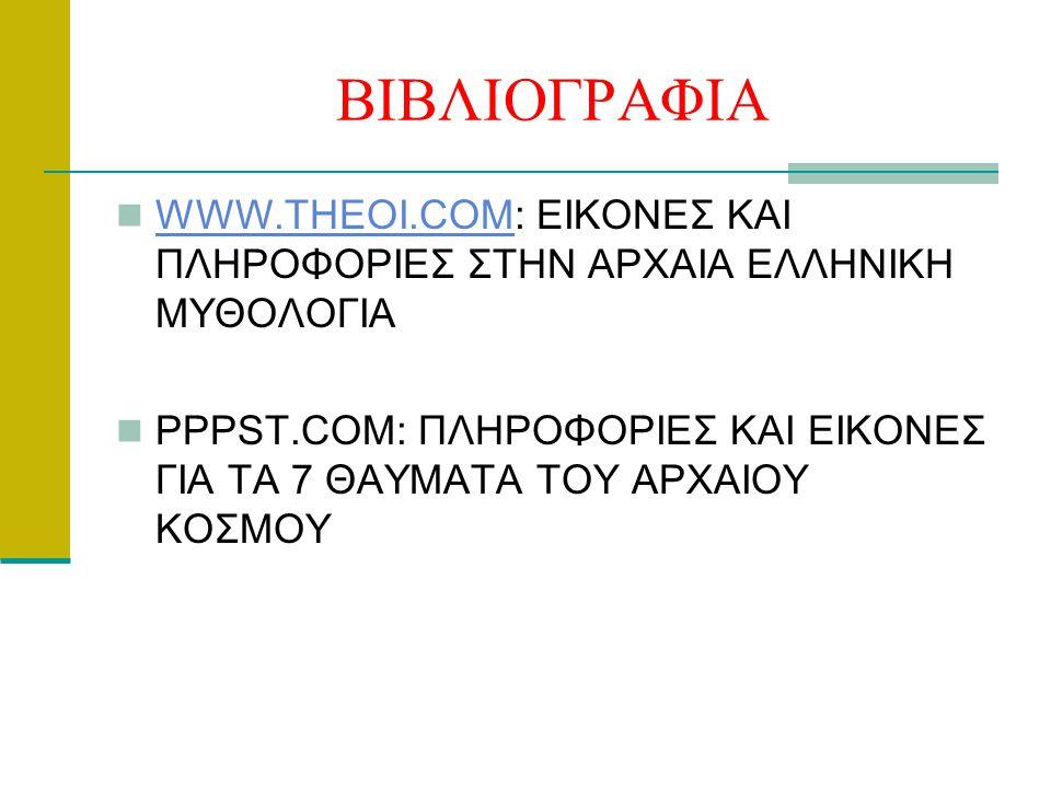 ΒΙΒΛΙΟΓΡΑΦΙΑ WWW.THEOI.COM: ΕΙΚΟΝΕΣ ΚΑΙ ΠΛΗΡΟΦΟΡΙΕΣ ΣΤΗΝ ΑΡΧΑΙΑ ΕΛΛΗΝΙΚΗ ΜΥΘΟΛΟΓΙΑ WWW.THEOI.COM PPPST.COM: ΠΛΗΡΟΦΟΡΙΕΣ ΚΑΙ ΕΙΚΟΝΕΣ ΓΙΑ ΤΑ 7 ΘΑΥΜΑΤΑ ΤΟΥ ΑΡΧΑΙΟΥ ΚΟΣΜΟΥ