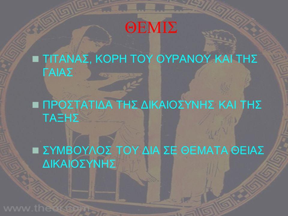 ΘΕΜΙΣ ΤΙΤΑΝΑΣ, ΚΟΡΗ ΤΟΥ ΟΥΡΑΝΟΥ ΚΑΙ ΤΗΣ ΓΑΙΑΣ ΠΡΟΣΤΑΤΙΔΑ ΤΗΣ ΔΙΚΑΙΟΣΥΝΗΣ ΚΑΙ ΤΗΣ ΤΑΞΗΣ ΣΥΜΒΟΥΛΟΣ ΤΟΥ ΔΙΑ ΣΕ ΘΕΜΑΤΑ ΘΕΙΑΣ ΔΙΚΑΙΟΣΥΝΗΣ