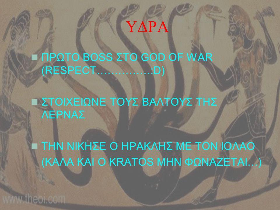 ΥΔΡΑ ΠΡΩΤΟ BOSS ΣΤΟ GOD OF WAR (RESPECT……………:D) ΣΤΟΙΧΕΙΩΝΕ ΤΟΥΣ ΒΑΛΤΟΥΣ ΤΗΣ ΛΕΡΝΑΣ ΤΗΝ ΝΙΚΗΣΕ Ο ΗΡΑΚΛΗΣ ΜΕ ΤΟΝ ΙΟΛΑΟ (ΚΑΛΑ ΚΑΙ Ο KRATOS ΜΗΝ ΦΩΝΑΖΕΤΑΙ…)