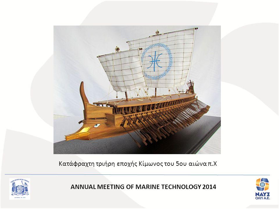 Κατάφραχτη τριήρη εποχής Κίμωνος του 5ου αιώνα π.X ANNUAL MEETING OF MARINE TECHNOLOGY 2014