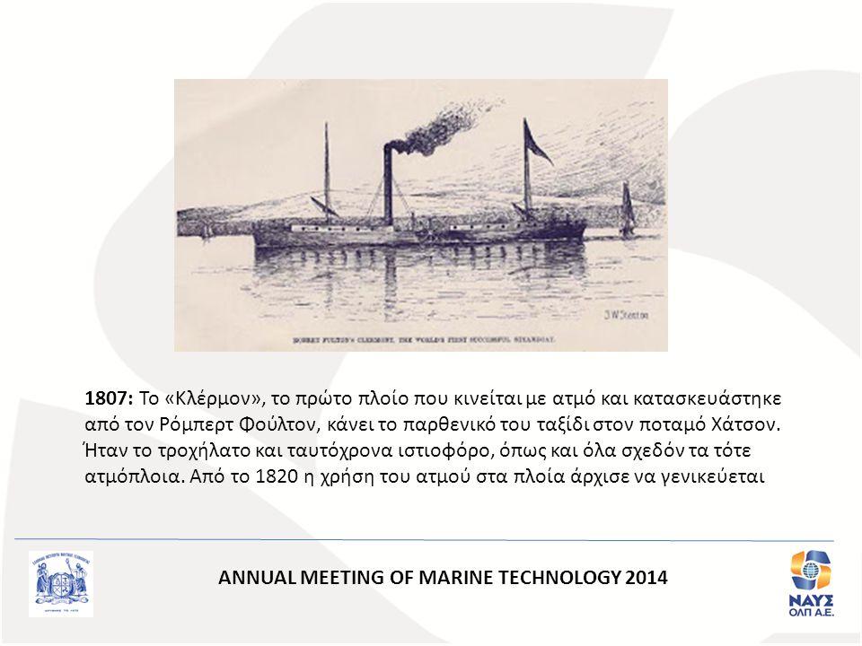 1807: Το «Κλέρμον», το πρώτο πλοίο που κινείται με ατμό και κατασκευάστηκε από τον Ρόμπερτ Φούλτον, κάνει το παρθενικό του ταξίδι στον ποταμό Χάτσον.