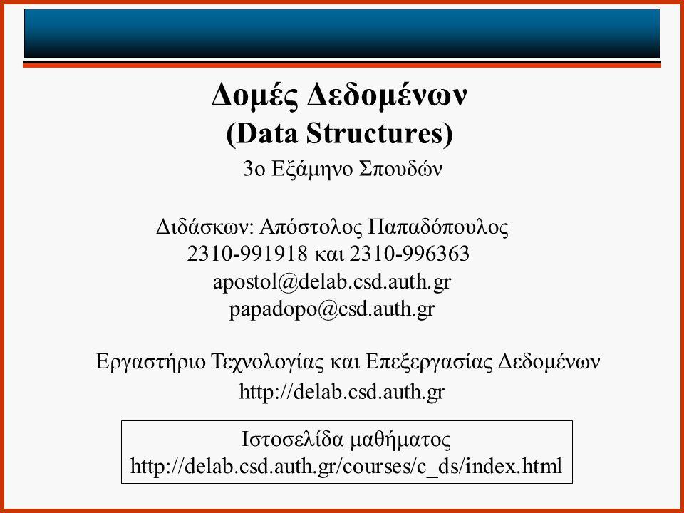 Δομές Δεδομένων (Data Structures) 3o Εξάμηνο Σπουδών Διδάσκων: Απόστολος Παπαδόπουλος 2310-991918 και 2310-996363 apostol@delab.csd.auth.gr papadopo@csd.auth.gr http://delab.csd.auth.gr Εργαστήριο Τεχνολογίας και Επεξεργασίας Δεδομένων Ιστοσελίδα μαθήματος http://delab.csd.auth.gr/courses/c_ds/index.html