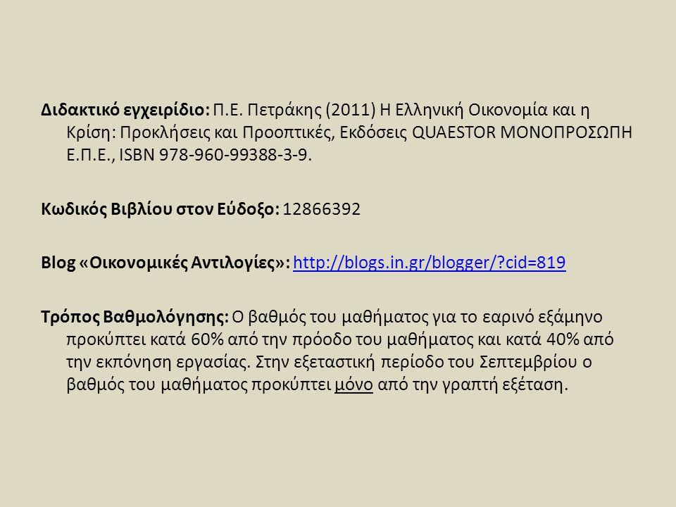Διδακτικό εγχειρίδιο: Π.Ε. Πετράκης (2011) Η Ελληνική Οικονομία και η Κρίση: Προκλήσεις και Προοπτικές, Εκδόσεις QUAESTOR ΜΟΝΟΠΡΟΣΩΠΗ Ε.Π.Ε., ISBN 978
