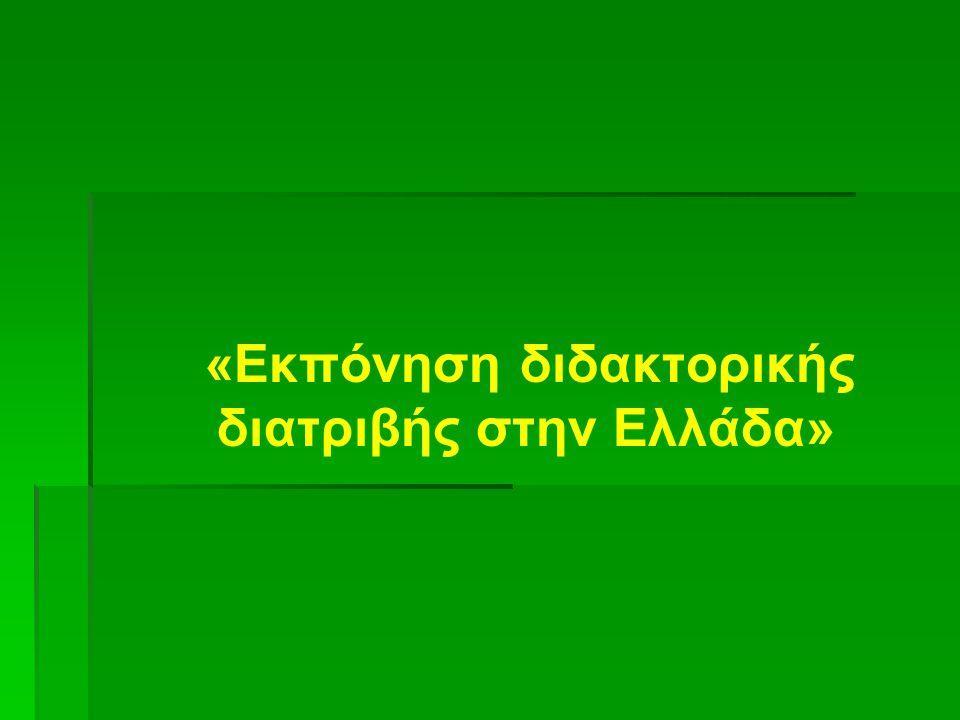 Εκπόνηση διδακτορικής διατριβής στην Ελλάδα  Στην Ελλάδα διδακτορικά διπλώματα απονέμουν μόνο τα Πανεπιστήμια και τα Πολυτεχνεία.