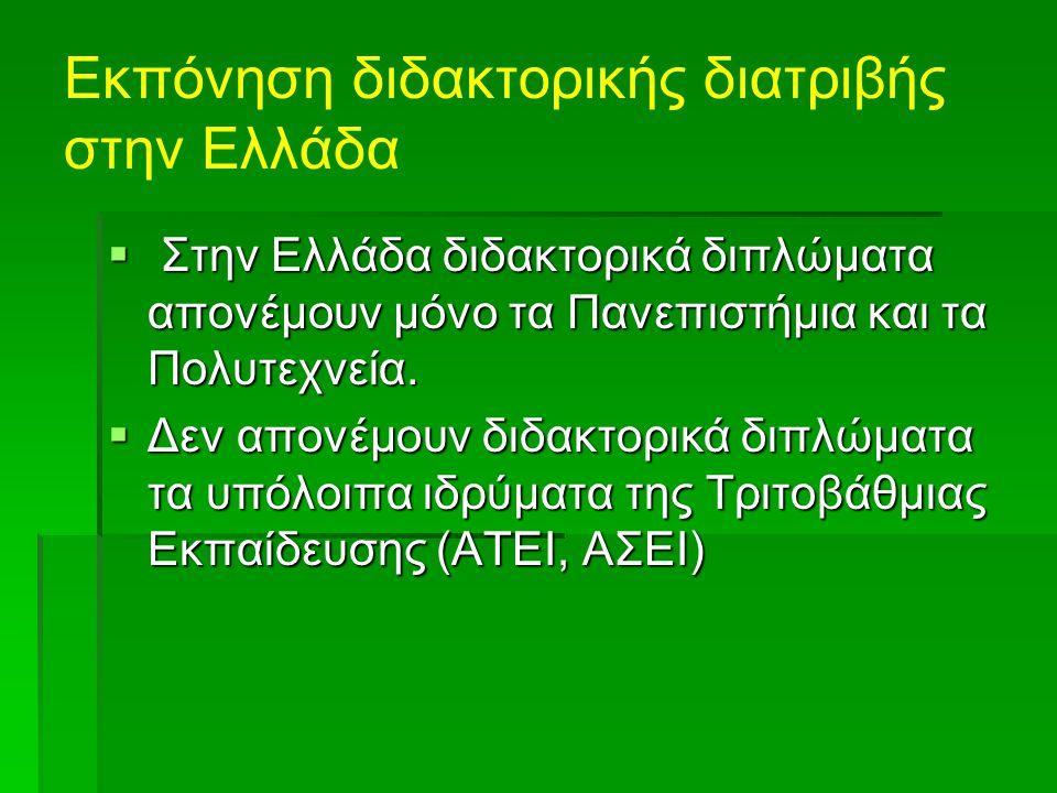 Εκπόνηση διδακτορικής διατριβής στην Ελλάδα  Στην Ελλάδα διδακτορικά διπλώματα απονέμουν μόνο τα Πανεπιστήμια και τα Πολυτεχνεία.  Δεν απονέμουν διδ