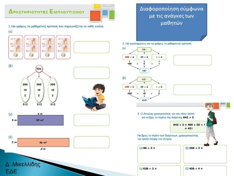 Διαφοροποίηση σύμφωνα με τις ανάγκες των μαθητών Δ. Μικελλίδης ΕΔΕ
