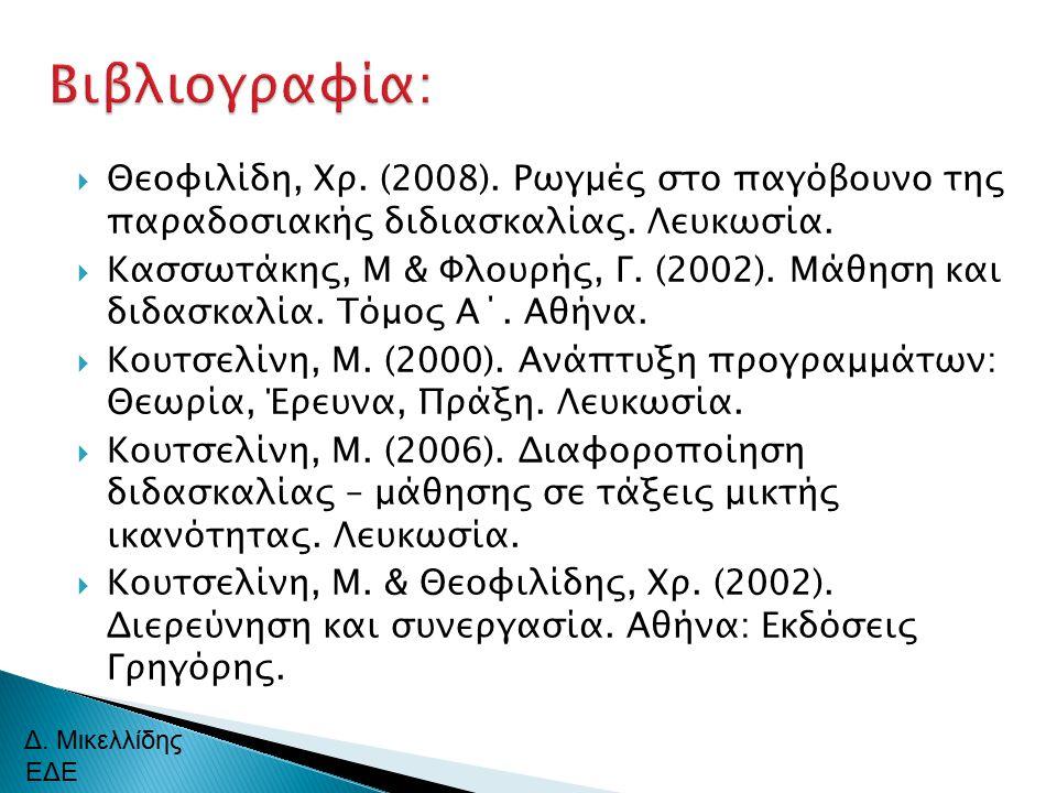  Θεοφιλίδη, Χρ. (2008). Ρωγμές στο παγόβουνο της παραδοσιακής διδιασκαλίας. Λευκωσία.  Κασσωτάκης, Μ & Φλουρής, Γ. (2002). Μάθηση και διδασκαλία. Τό