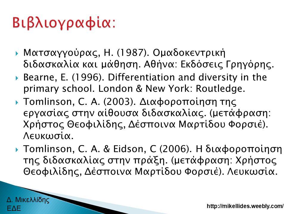  Ματσαγγούρας, Η. (1987). Ομαδοκεντρική διδασκαλία και μάθηση. Αθήνα: Εκδόσεις Γρηγόρης.  Βearne, E. (1996). Differentiation and diversity in the pr