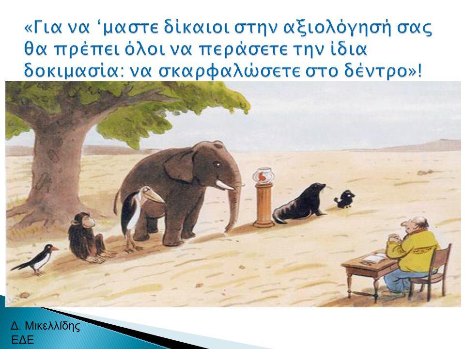 Δ. Μικελλίδης ΕΔΕ