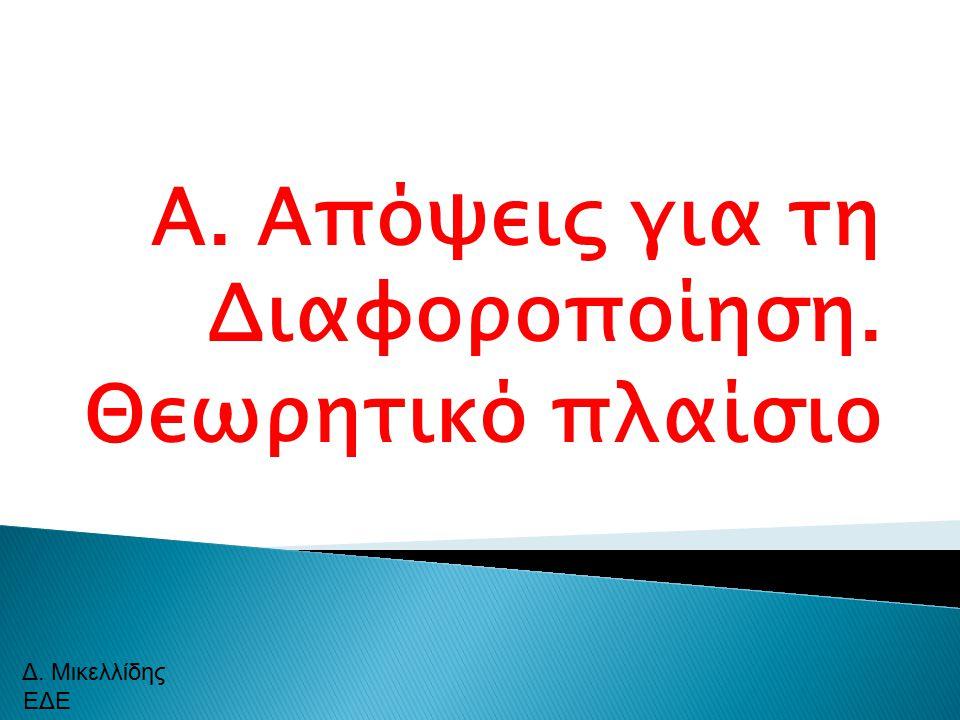 Α. Απόψεις για τη Διαφοροποίηση. Θεωρητικό πλαίσιο Δ. Μικελλίδης ΕΔΕ