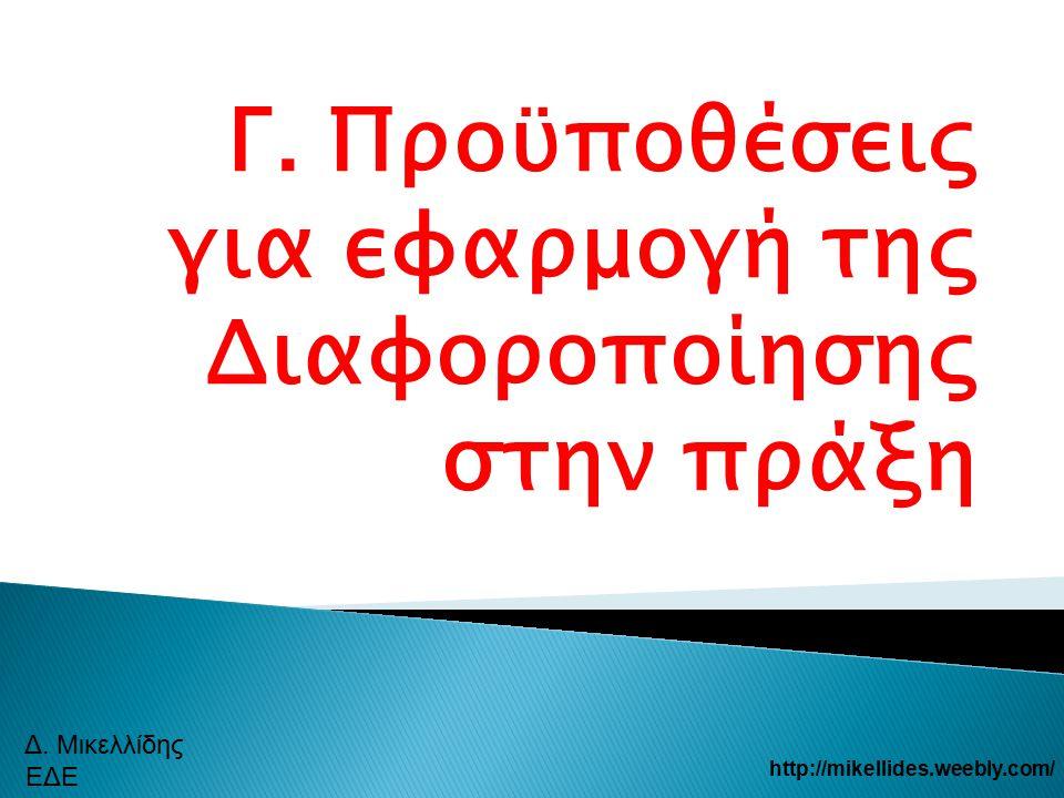 Γ. Προϋποθέσεις για εφαρμογή της Διαφοροποίησης στην πράξη Δ. Μικελλίδης ΕΔΕ http://mikellides.weebly.com/