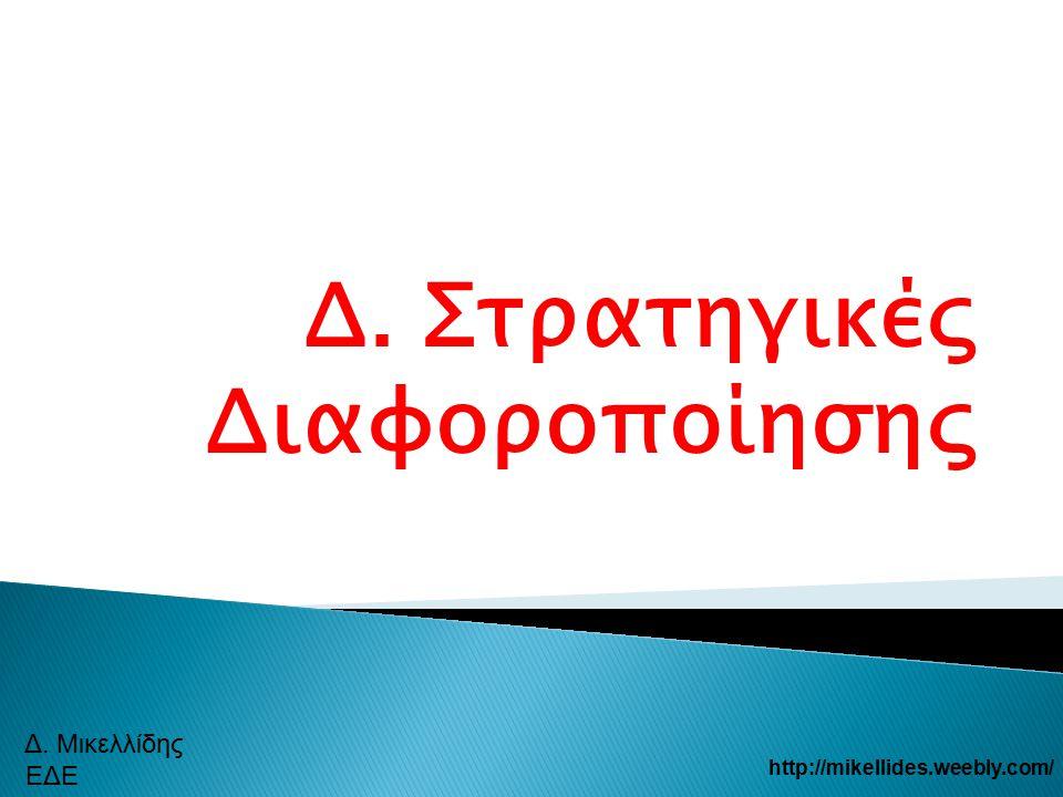 Δ. Στρατηγικές Διαφοροποίησης Δ. Μικελλίδης ΕΔΕ http://mikellides.weebly.com/