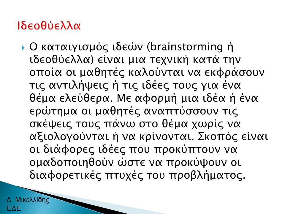  Ο καταιγισμός ιδεών (brainstorming ή ιδεοθύελλα) είναι μια τεχνική κατά την οποία οι μαθητές καλούνται να εκφράσουν τις αντιλήψεις ή τις ιδέες τους