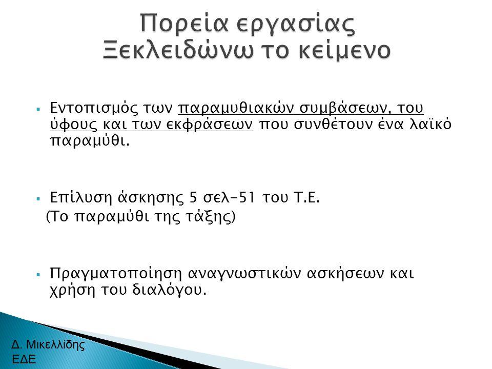  Εντοπισμός των παραμυθιακών συμβάσεων, του ύφους και των εκφράσεων που συνθέτουν ένα λαϊκό παραμύθι.  Επίλυση άσκησης 5 σελ-51 του Τ.Ε. (Το παραμύθ