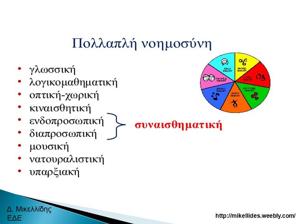 Δ. Μικελλίδης ΕΔΕ http://mikellides.weebly.com/