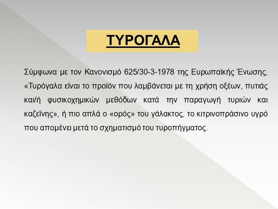 Σύμφωνα με τον Κανονισμό 625/30-3-1978 της Ευρωπαϊκής Ένωσης, «Τυρόγαλα είναι το προϊόν που λαμβάνεται με τη χρήση οξέων, πυτιάς και/ή φυσικοχημικών μ