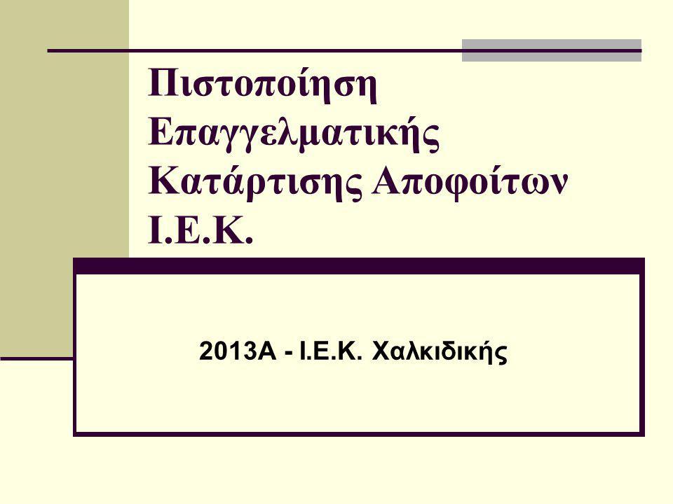 Πιστοποίηση Επαγγελματικής Κατάρτισης Αποφοίτων Ι.Ε.Κ. 2013Α - Ι.Ε.Κ. Χαλκιδικής