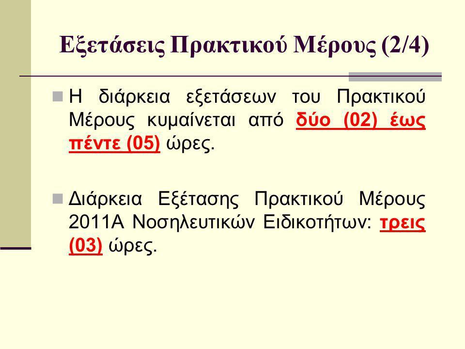 Η διάρκεια εξετάσεων του Πρακτικού Μέρους κυμαίνεται από δύο (02) έως πέντε (05) ώρες.