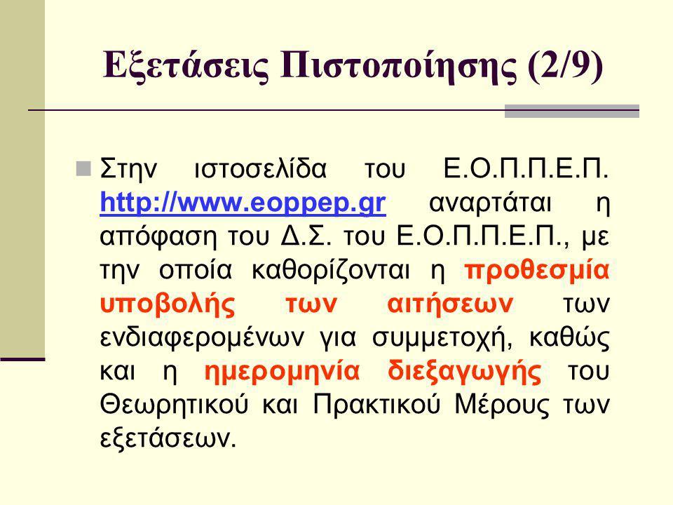 Στην ιστοσελίδα του Ε.Ο.Π.Π.Ε.Π.http://www.eoppep.gr αναρτάται η απόφαση του Δ.Σ.