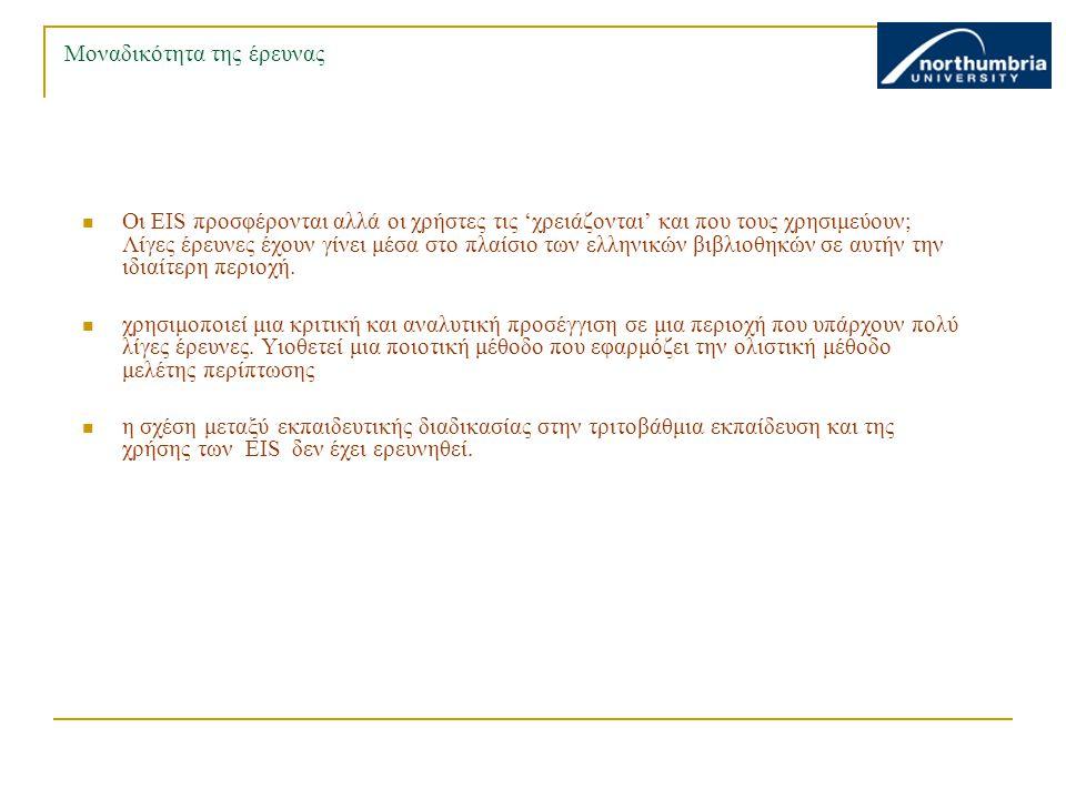 Φιλοσοφικό ερώτημα και μεθοδολογία ποια είναι η σχέση μεταξύ των εκπαιδευτικών συστημάτων (ιδιαίτερα στο ελληνικό πλαίσιο) και των υπηρεσιών ηλεκτρονικών πληροφοριών (EIS); Η θεωρητική προσέγγιση είναι ερμηνευτική Η μεθοδολογία ποιοτική Η μέθοδος: ολιστική μελέτη περίπτωσης Τεχνικές συλλογής δεδομένων: συνεντεύξεις, παρατήρηση κατά την χρήση, παρατήρηση του χώρου, αρχείο ερωτήσεων, τηλεφωνικές συνεντεύξεις Δείγμα: βιβλιοθηκονόμοι, φοιτητές, ακαδημαϊκοί Διασταύρωση των πηγών και των μεθόδων