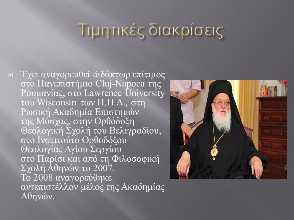  Έχει αναγορευθεί διδάκτωρ επίτιμος στο Πανεπιστήμιο Cluj-Napoca της Ρουμανίας, στο Lawrence University του Wisconsin των Η. Π. Α., στη Ρωσική Ακαδημ