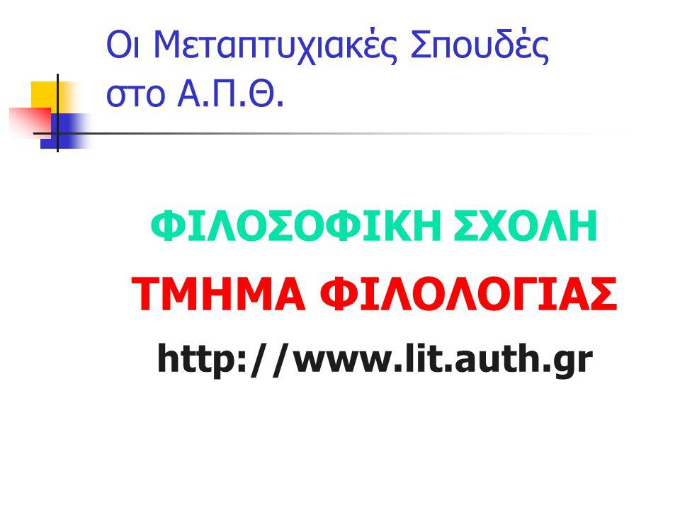 Οι Μεταπτυχιακές Σπουδές στο Α.Π.Θ. ΦΙΛΟΣΟΦΙΚΗ ΣΧΟΛΗ TΜΗΜΑ ΦΙΛΟΛΟΓΙΑΣ http://www.lit.auth.gr