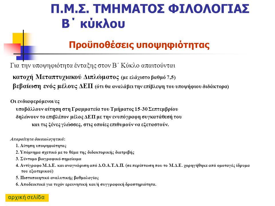 Π.Μ.Σ. ΤΜΗΜΑΤΟΣ ΦΙΛΟΛΟΓΙΑΣ Β΄ κύκλου διάρκεια σπουδών προϋποθέσεις υποψηφιότητας πρόγραμμα σπουδών τίτλοι σπουδών - βαθμολόγηση προοπτικές των αποφοίτ