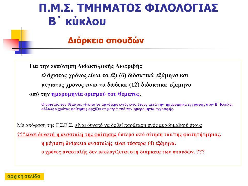 α) ο γενικός βαθμός του Μ.Δ.Ε. β) τυχόν ερευνητική και/ή συγγραφική δραστηριότητα γ) προφορική συνέντευξη δ) γνώση δύο ξένων γλωσσών (η μία πρέπει να