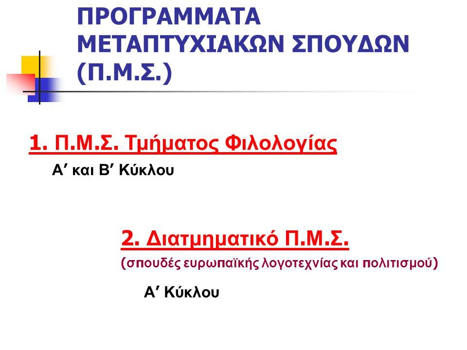O βαθμός του M.Δ.E.