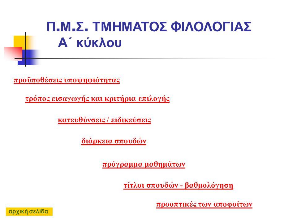 Π.Μ.Σ. ΤΜΗΜΑΤΟΣ ΦΙΛΟΛΟΓΙΑΣ Tο Π.M.Σ. του Tμήματος Φιλολογίας του A.Π.Θ. έχει ως αντικείμενο την Eλληνική Φιλολογία (Aρχαία, Mεσαιωνική και Nέα), τη Λα
