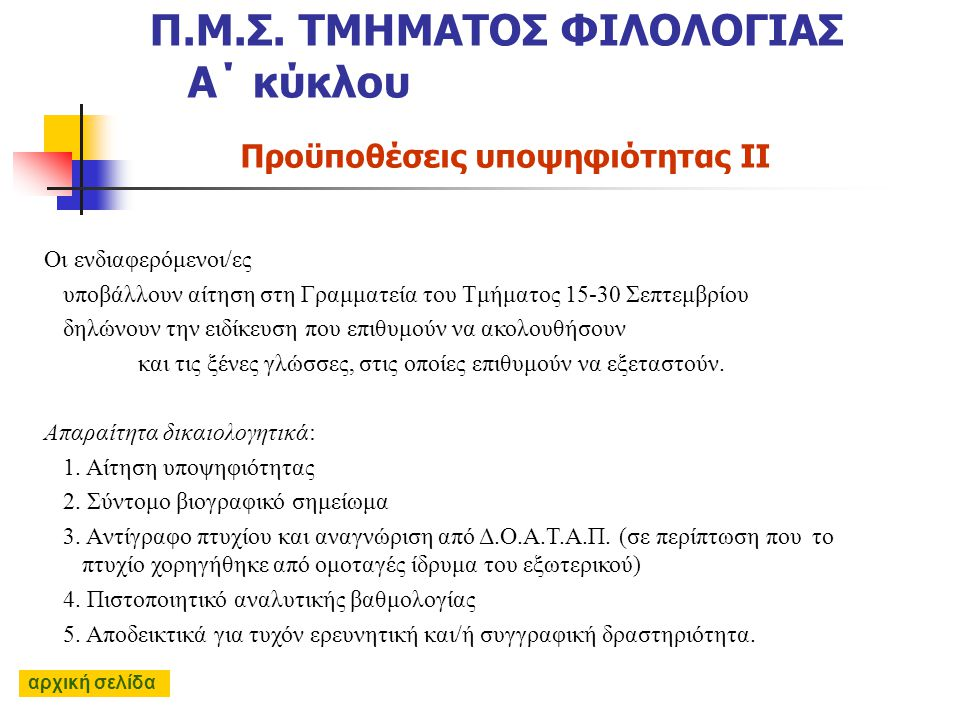 πτυχιούχοι ελληνικών ΑΕΙ ή ομοταγών αναγνωρισμένων ιδρυμάτων της αλλοδαπής Τμήματος Φιλολογίας ή της παλαιάς ενιαίας Φιλοσοφικής Σχολής (για αποφοίτου