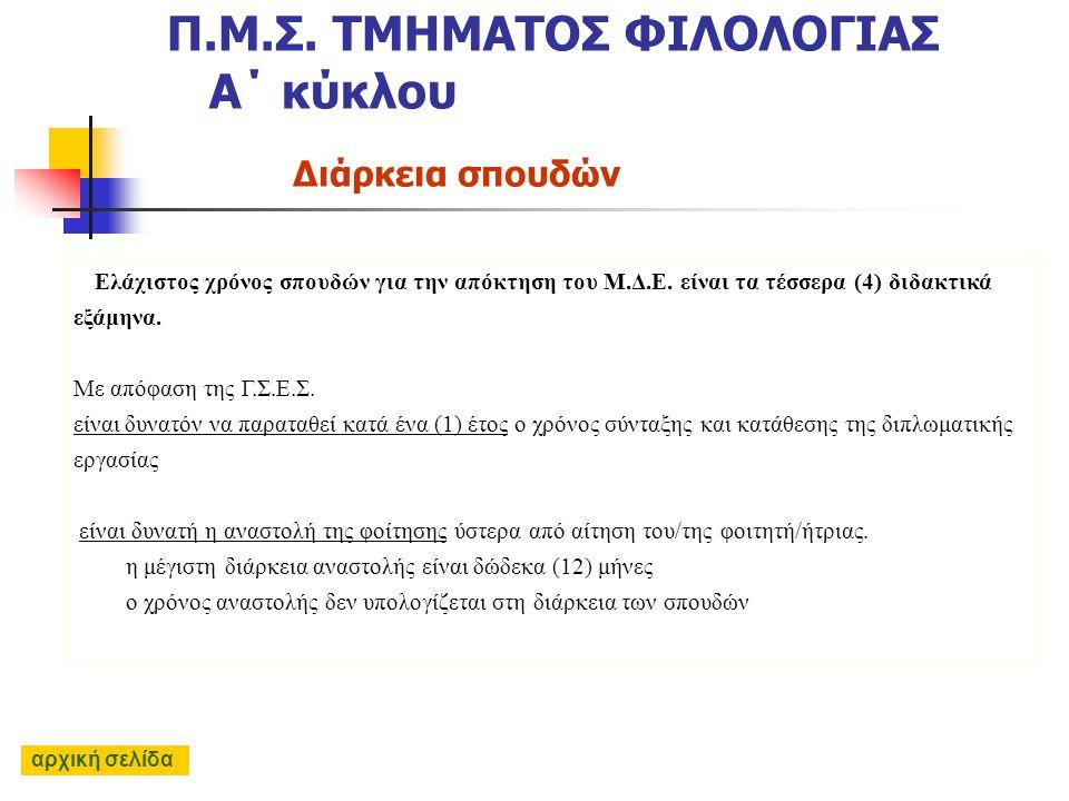αριθμός εισαγομένων 1.Aρχαίας Eλληνικής Φιλολογίας7 2.Λατινικής Φιλολογίας7 3.Mεσαιωνικής Eλληνικής Φιλολογίας 7 4.Nεοελληνικής Φιλολογίας7 5.Γενικής