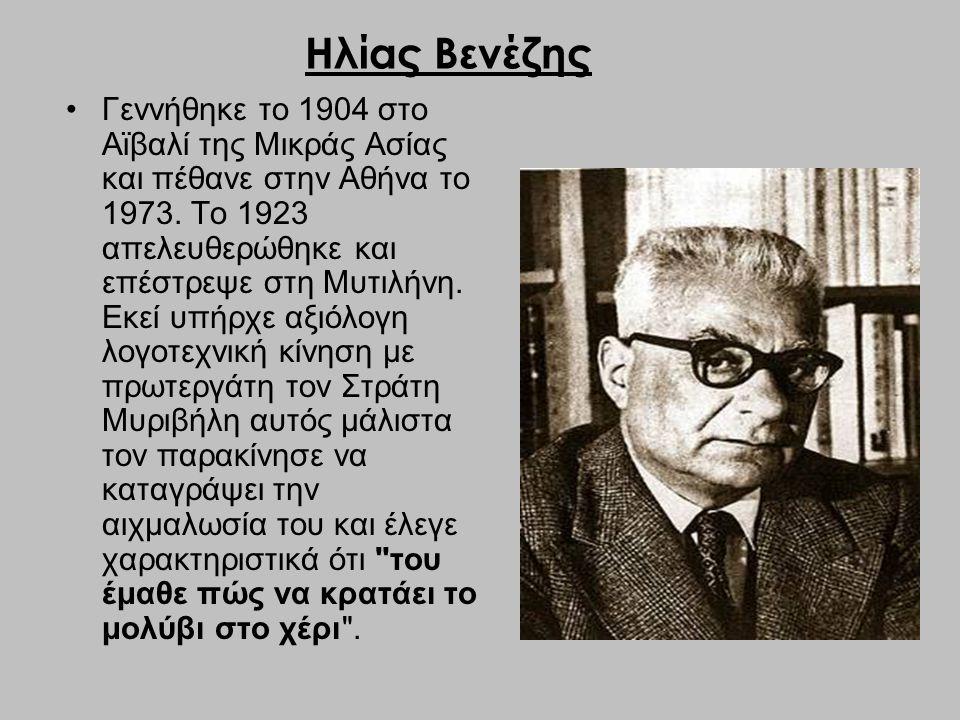 Ηλίας Βενέζης Γεννήθηκε το 1904 στο Αϊβαλί της Μικράς Ασίας και πέθανε στην Αθήνα το 1973. Το 1923 απελευθερώθηκε και επέστρεψε στη Μυτιλήνη. Εκεί υπή