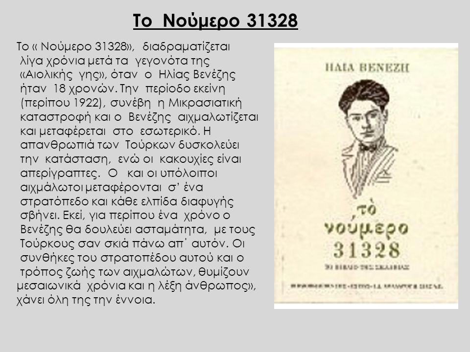 Το Νούμερο 31328 Το « Νούμερο 31328», διαδραματίζεται λίγα χρόνια μετά τα γεγονότα της «Αιολικής γης», όταν ο Ηλίας Βενέζης ήταν 18 χρονών. Την περίοδ