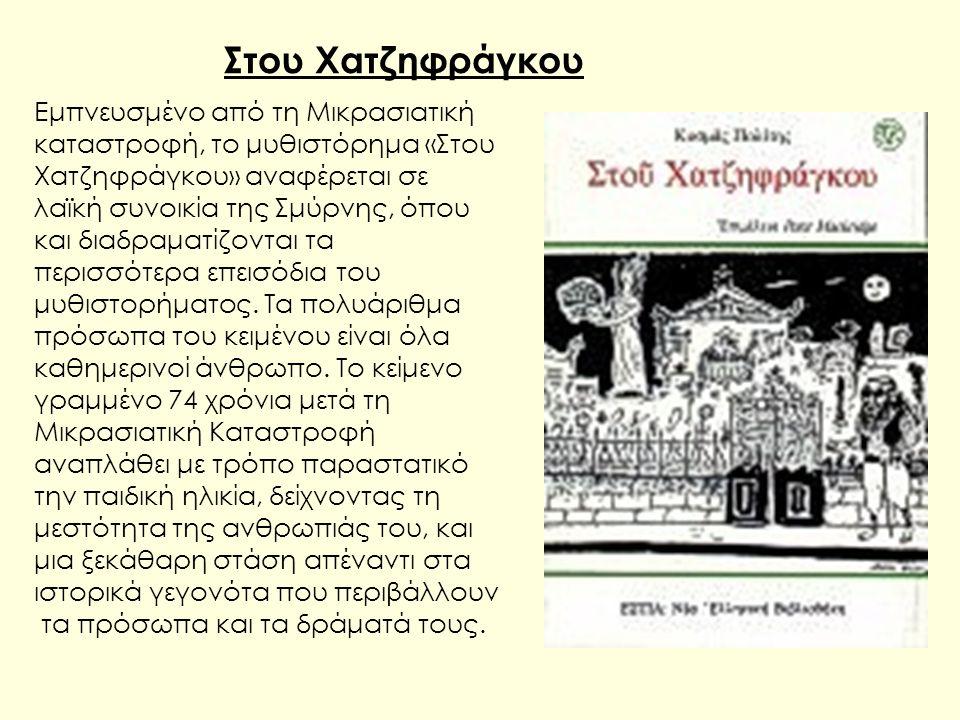 Στου Χατζηφράγκου Εμπνευσμένο από τη Μικρασιατική καταστροφή, το μυθιστόρημα «Στου Χατζηφράγκου» αναφέρεται σε λαϊκή συνοικία της Σμύρνης, όπου και δι