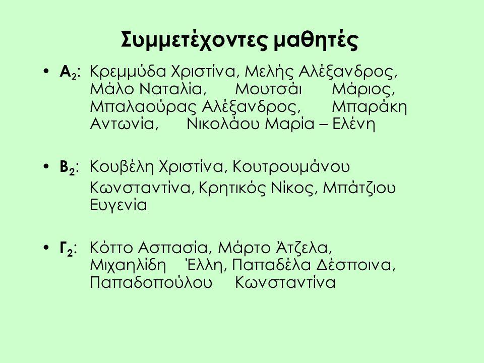 Συμμετέχοντες μαθητές Α 2 : Κρεμμύδα Χριστίνα, Μελής Αλέξανδρος, Μάλο Ναταλία, Μουτσάι Μάριος, Μπαλαούρας Αλέξανδρος, Μπαράκη Αντωνία, Νικολάου Μαρία – Ελένη Β 2 :Κουβέλη Χριστίνα, Κουτρουμάνου Κωνσταντίνα, Κρητικός Νίκος, Μπάτζιου Ευγενία Γ 2 :Κόττο Ασπασία, Μάρτο Άτζελα, Μιχαηλίδη Έλλη, Παπαδέλα Δέσποινα, Παπαδοπούλου Κωνσταντίνα