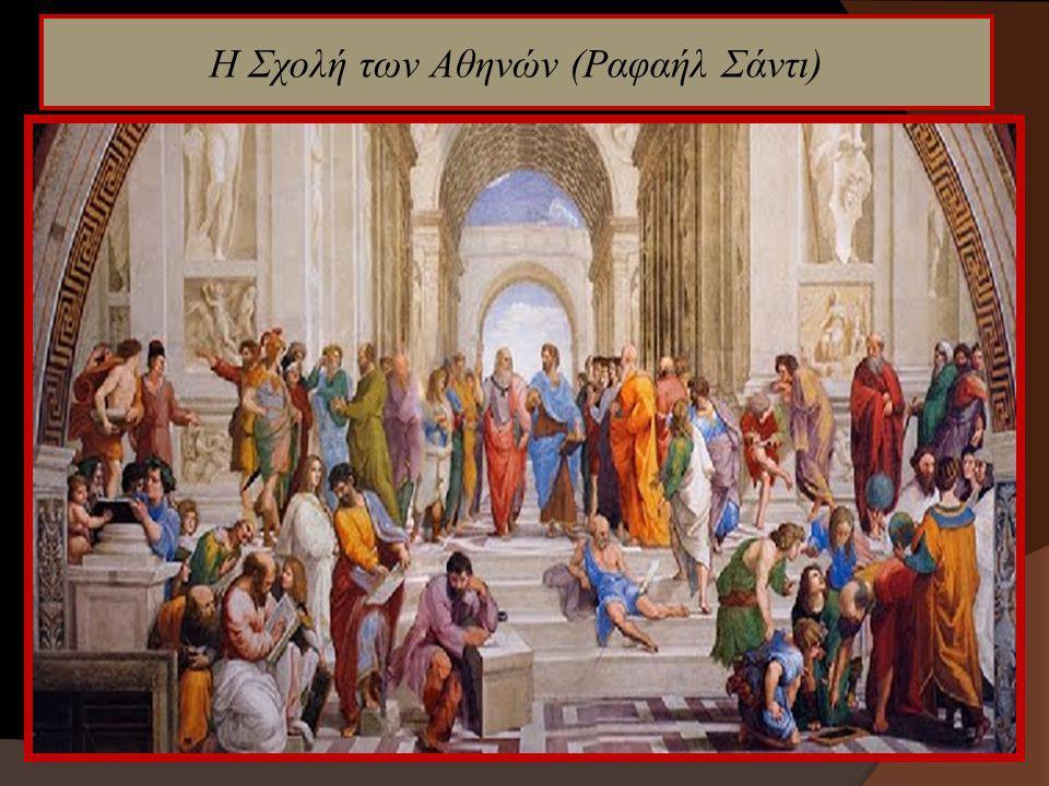 Η Σχολή των Αθηνών (Ραφαήλ Σάντι)
