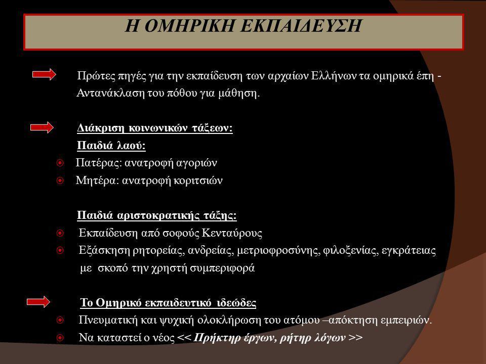 Η ΟΜΗΡΙΚΗ ΕΚΠΑΙΔΕΥΣΗ Πρώτες πηγές για την εκπαίδευση των αρχαίων Ελλήνων τα ομηρικά έπη - Αντανάκλαση του πόθου για μάθηση. Διάκριση κοινωνικών τάξεων