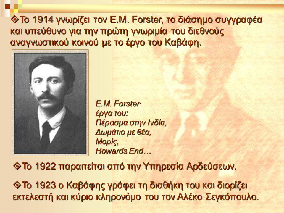  Το 1914 γνωρίζει τον E.M. Forster, το διάσημο συγγραφέα και υπεύθυνο για την πρώτη γνωριμία του διεθνούς αναγνωστικού κοινού με το έργο του Καβάφη.