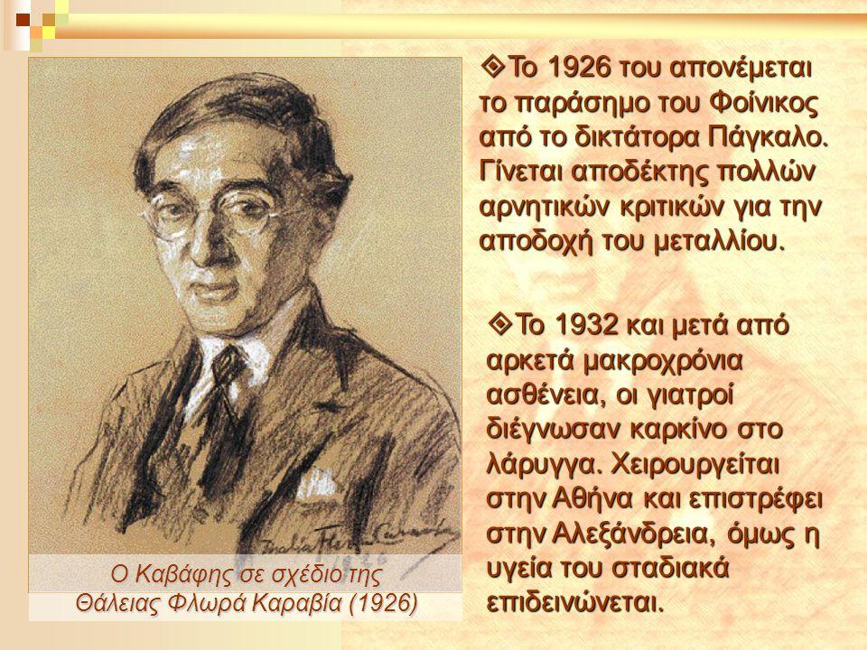  Το 1926 του απονέμεται το παράσημο του Φοίνικος από το δικτάτορα Πάγκαλο. Γίνεται αποδέκτης πολλών αρνητικών κριτικών για την αποδοχή του μεταλλίου.