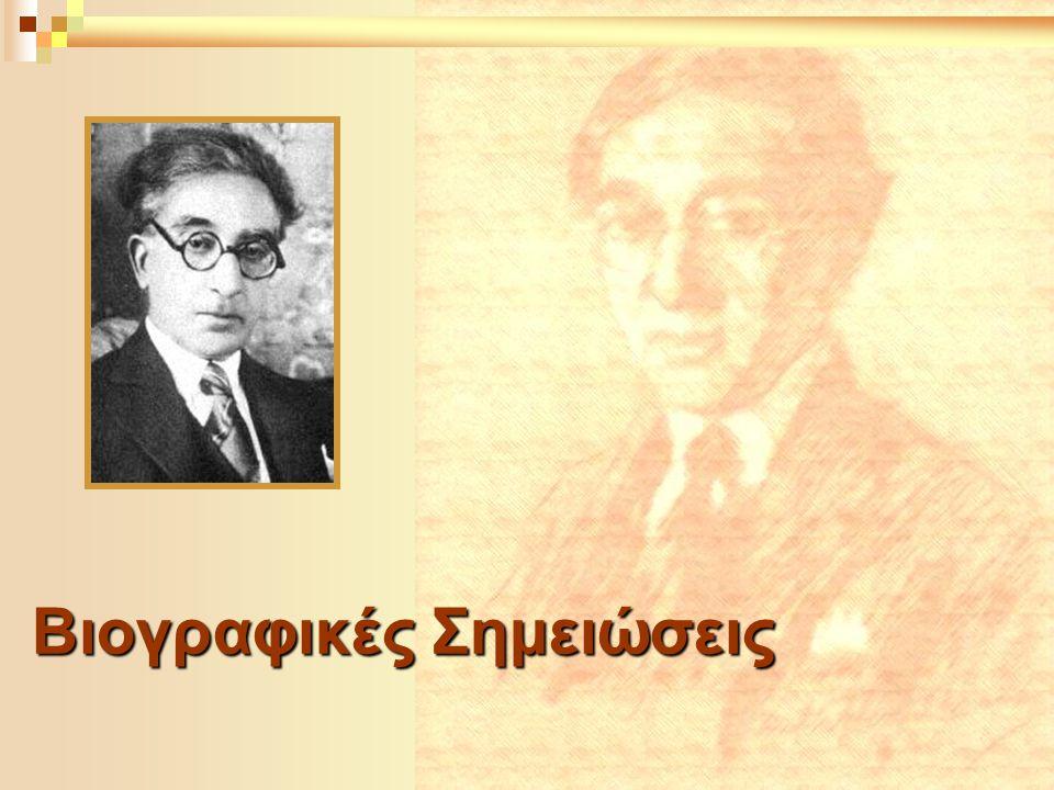  Γεννήθηκε στην Αλεξάνδρεια της Αιγύπτου το 1863.